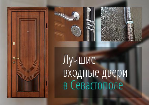 купить входные двери в Севастополе