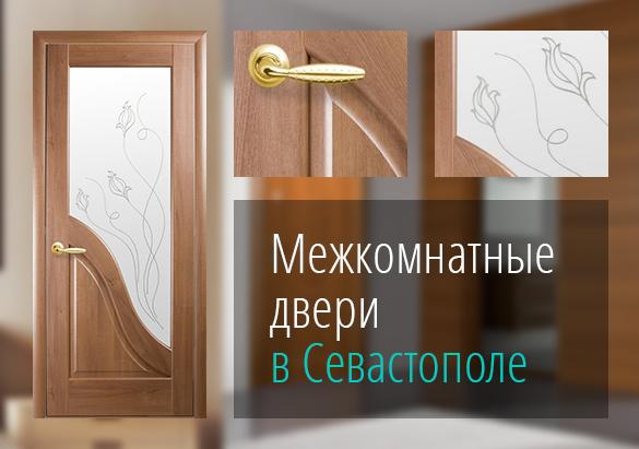 Межкомнатные двери в Севастополе